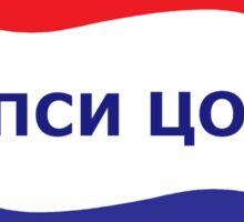 Russian Pepsi Cola Sticker