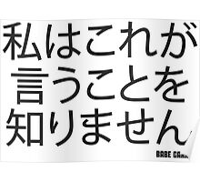 I Don't Know What This Says. Poster