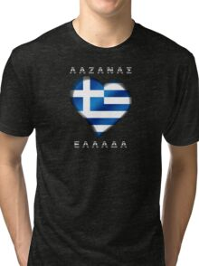 ΛΑΖΑΝΑΣ  EΛΛAΔA - Laganas Greece - Greek Flag - Heart Tri-blend T-Shirt