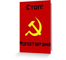 STOP! Hammertime w/ Hammer+Sickle (Russian) Greeting Card