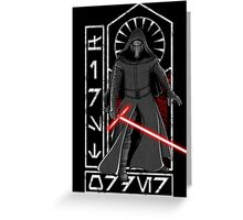 Knight of Ren (Alternate) Greeting Card