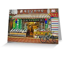 Health Store - Korean Style Greeting Card