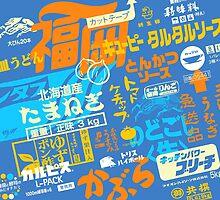 Cardboard Box Japan by freshlysliced