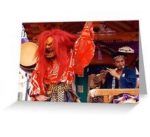 Oni (Japanese Demon) Greeting Card