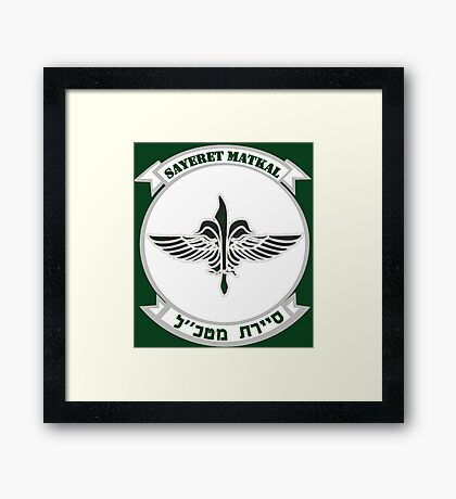 Sayeret Matkal Logo for Dark Colors Framed Print