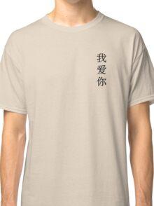 "wo ai ni ""I love you"" Classic T-Shirt"