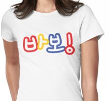 BABO 바보 / Fool in Hangul Korean Alphabet Script Womens Fitted T-Shirt