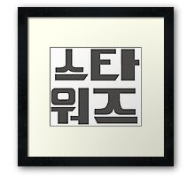 Star Wars Korean Framed Print