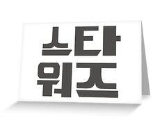 Star Wars Korean Greeting Card