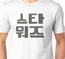 Star Wars Korean Unisex T-Shirt