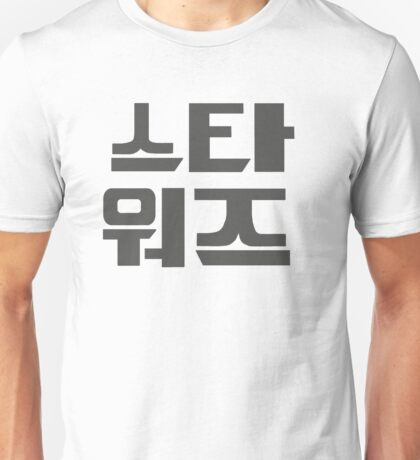 Star Wars Korean Unisex T-Shirt