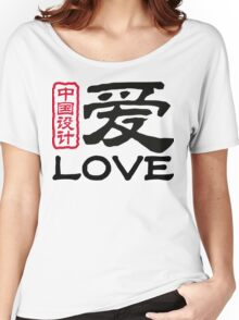 Chinese words: love Women's Relaxed Fit T-Shirt