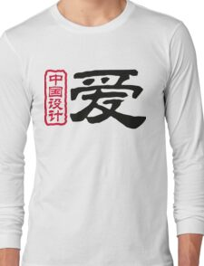 Chinese words: love Long Sleeve T-Shirt