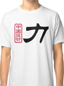 Chinese words: force Classic T-Shirt