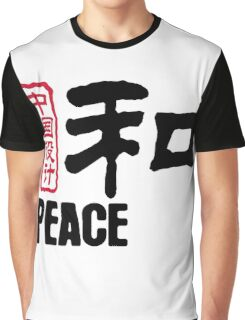 Chinese words: peace Graphic T-Shirt