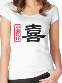 Chinese words: joy Women's Fitted Scoop T-Shirt