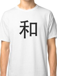 Chinese words: peace Classic T-Shirt