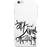 "BTS ""Tomorrow"" Typography (Black Text) iPhone Case/Skin"