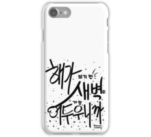"BTS ""Tomorrow"" Typography (Black Text) iPhone Case/Skin"