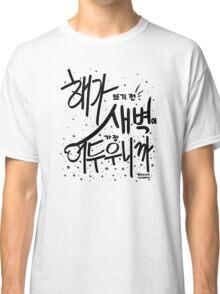 "BTS ""Tomorrow"" Typography (Black Text) Classic T-Shirt"
