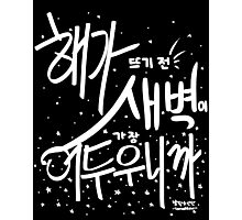 "BTS ""Tomorrow"" Typography (White Text) Photographic Print"
