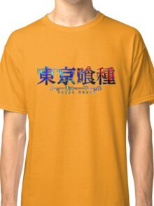 tokyo ghoul 33 Classic T-Shirt