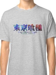 tokyo ghoul 33 Classic T-Shirt
