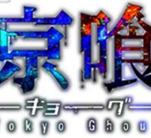 tokyo ghoul 33 Sticker