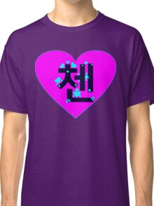 ♥♫I Love EXO-M Chen Clothes & Stickers♪♥ Classic T-Shirt