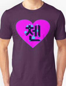 ♥♫I Love EXO-M Chen Clothes & Stickers♪♥ Unisex T-Shirt