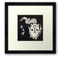 Chibiterasu Framed Print