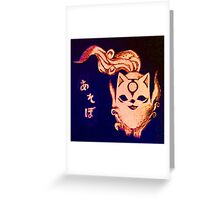 Chibiterasu (Photoshopped) Greeting Card