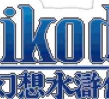 Suikoden (PS1) Logo Sticker