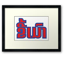 Kee Mao / Beer Addict in Lao / Laotian Language Script Framed Print