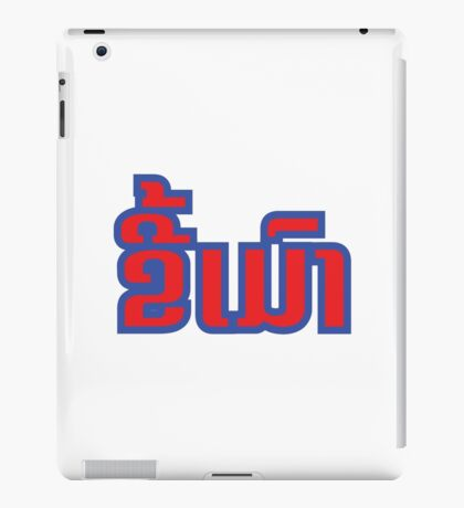 Kee Mao / Beer Addict in Lao / Laotian Language Script iPad Case/Skin
