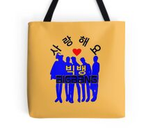 ♥♫Love BigBang Cool K-Pop Clothes & Phone/iPad/Laptop/MackBook Cases/Skins & Bags & Home Decor & Stationary♪♥ Tote Bag