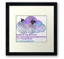 Vaporwave Cloud Framed Print