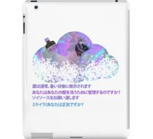 Vaporwave Cloud iPad Case/Skin