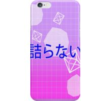 "Vaporwave ""Boring"" Design iPhone Case/Skin"