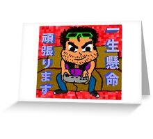 Retro Gamer Dude Greeting Card