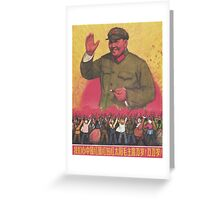 Vintage poster - Mao Zedong Greeting Card