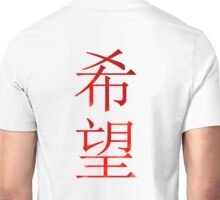 Hope in Chinese Unisex T-Shirt