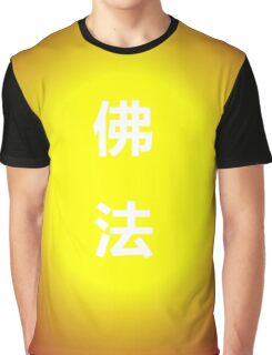 Dharma T-Shirt 1 Graphic T-Shirt