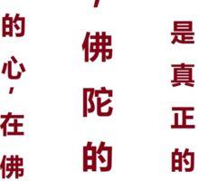 Dharma, The Buddha Teaching Card Sticker