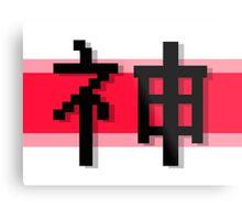 God Kanji Metal Print