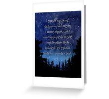 A Elbereth Gilthoniel - Sindarin Elvish Greeting Card