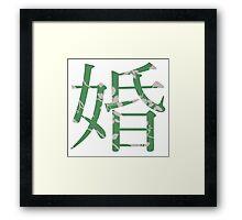Marriage Kanji Framed Print