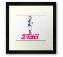 tsubaki Framed Print