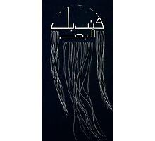 jellyfish - قنديل البحر Photographic Print