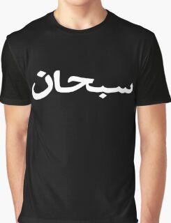 Supreme Arabic Logo - Subhan Glory Graphic T-Shirt